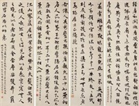 行书 (calligraphy) (in 4 parts) by ren jin