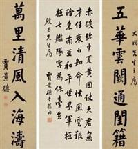 行书中堂 楷书七言联 对联 (zhongtang; + couplet) by jia jingde