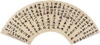 poem in running script calligraphy by wu kuan
