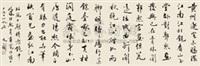 书法 by xu wuwen