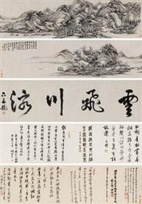 云飞川溶 by huang jun