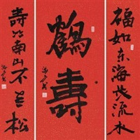 书法 (三帧) (set of 3) by ma haifang