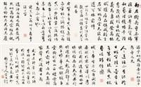 行书 杂文 by shi yunyu
