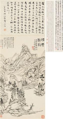 烟溃霭聚 landscape by gu yun