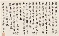 行书《半半歌》 by lin yutang