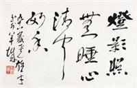 书法 镜片 水墨纸本 by li xiongcai