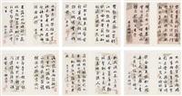 poems in running script (album w/18 works) by liu yong