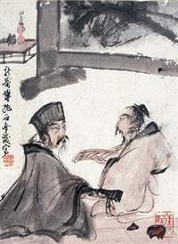 高士图 by fu baoshi