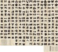 隶书《华山庙碑》 (album of 109) by jin nong