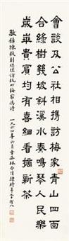 隶书 by lin jiehou