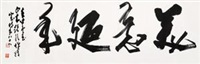书法 镜框 水墨纸本 by zhao shaoang