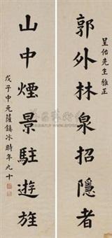 楷书对联 (couplet) by sa zhenbing