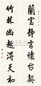 行书七言联 (calligraphy) (couplet) by lin sen