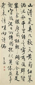 seven-character poem in running script by wang shu