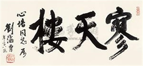 楷书廖天楼 calligraphy by liu haisu