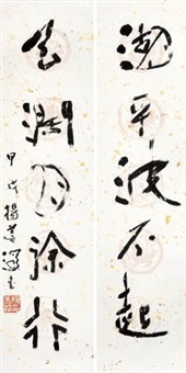 书法(对联) 镜片 水墨洒金笺 (couplet) by yang shanshen