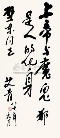 行书 (calligraphy in running script) by ai qing