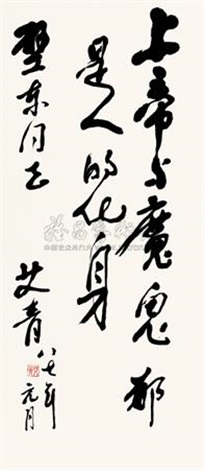 行书 calligraphy in running script by ai qing