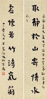 行书七言 对联 (couplet) by liu bannong