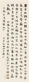 行书唐子西诗 by liu bannong