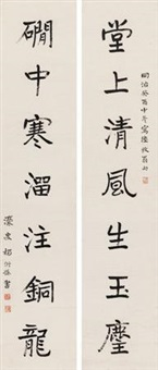 楷书七言联 (seven-character in regular script) (couplet) by yang yisun