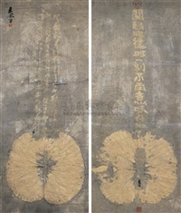 天圆地方 (the sky is round and the earth square) (2 works) by qin feng