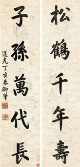行书五言联 (couplet) by emperor daoguang