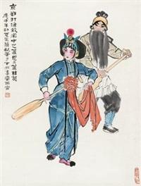 打渔杀家 by jiang caiping