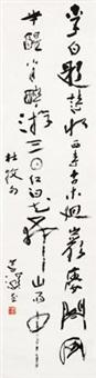 书法 立轴 水墨纸本 by yang shanshen