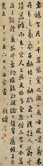 行书 立轴 水墨纸本 by liu yong