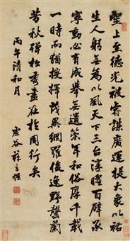 calligraphy by su tingyu