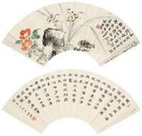 茶石水仙 隶书临汉碑 折扇 by luo fukan