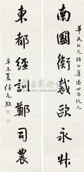 行书对联 (couplet) by ren yuanxi
