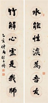 行书七言 对联 (couplet) by ren shubo