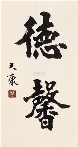 德馨 by da kang