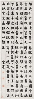 隶书 (calligraphy) by jin nong