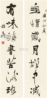 行书七言联 (calligraphy) (couplet) by xue fubin