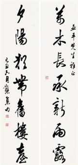行书七言 对联 (couplet) by deng sanmu