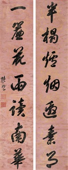 行书七言联 (calligraphy) (couplet) by zhang zhao