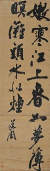 行书 (calligraphy) by huang daozhou