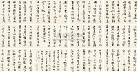 行草东坡词 (calligraphy) (album w/12 works) by xu benyi