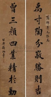 行书对联 (couplet) by jiang bingzhang