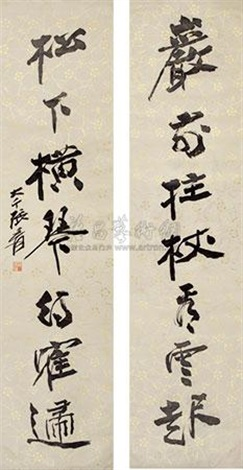 七言对联 couplet by zhang daqian