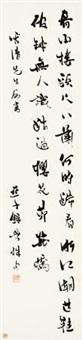 行书苏曼殊诗 by liu yazi