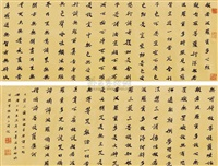 楷书《心经》 (calligraphy) by liu zhengcheng