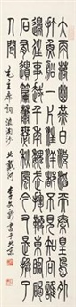 篆书毛主席词 by lin wenxin