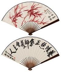 喜报平安 (recto-verso) by various chinese artists