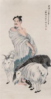 苏武牧羊 by ren bonian
