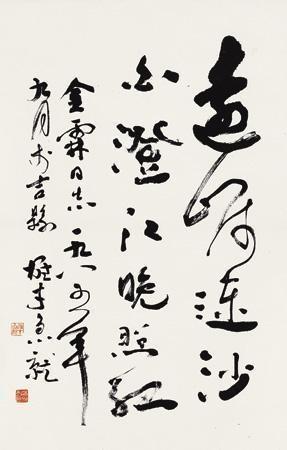 行书 by li xiongcai