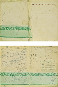 diary no. 1 and 2 (2 works) by qiu xiaofei